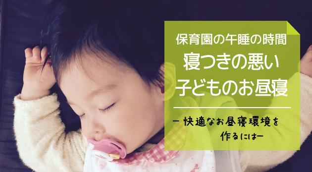 幼児のお昼寝の時間、寝つきが悪い子への対応