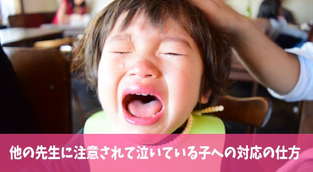 先生に注意され泣いている子ども、言葉掛けしてもいいの?
