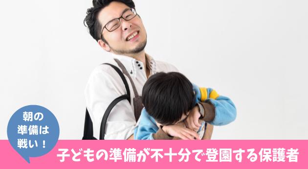 子どもの準備が出来ていないのに登園させる保護者への対応