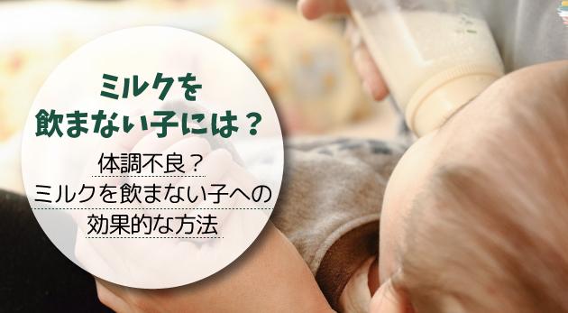 体調不良?ミルクを飲まない子どもへの効果的な飲ませ方