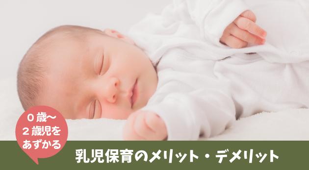 乳児保育園のメリット・デメリット