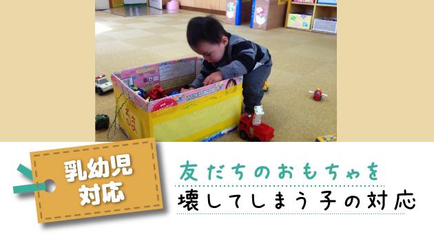 友達のおもちゃ(作品)を壊す子どもへの対応