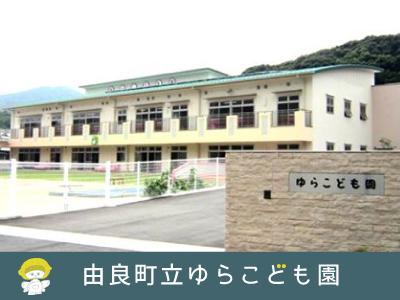 由良町立ゆらこども園:和歌山県日高郡*公設民営の保育園