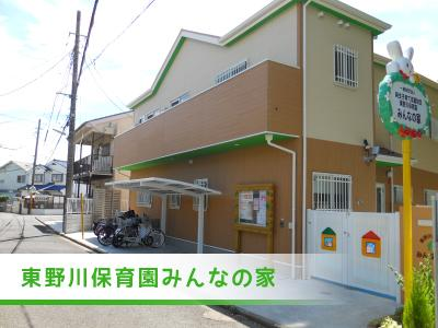 東野川保育園みんなの家*東京都狛江市東野川|*健康管理