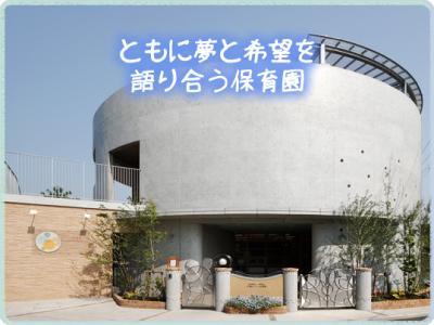 中島ゆうし保育園:東京都稲城市矢野口*矢野口駅より徒歩2分