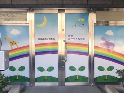 鮫洲かがやき保育園|東京都品川区*週2~1日3時間以上