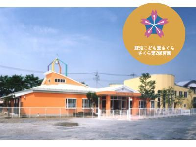 認定こども園さくら・さくら第2|栃木県栃木市*勤務時間応相談