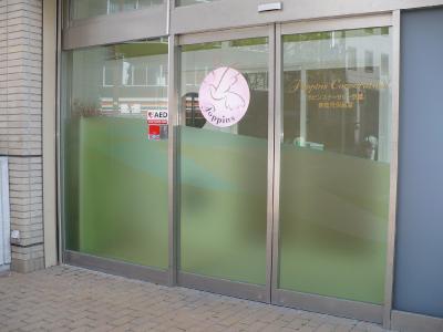 ポピンズナーサリースクール京橋:東京都中央区*中新富町駅