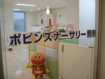ポピンズナーサリースクール駒形:浅草駅徒歩3分・未経験可