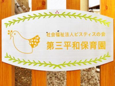 第三平和保育園|松戸市*賞与・特別手当あり*住宅手当あり