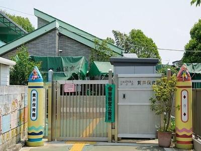 貫井保育園|小金井市*賞与4.50ヶ月分*住宅手当あり