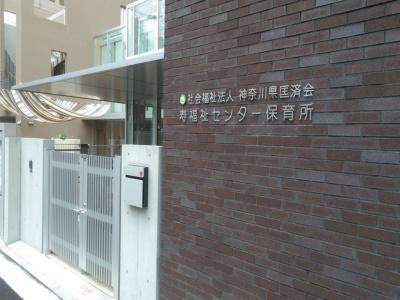 寿福祉センター保育所|横浜市*国際色豊かな保育園*週4日~