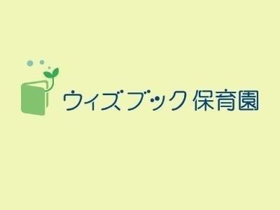 ウィズブック保育園武蔵小山 品川区*栄養士*年休125日