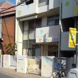 こでまり保育園|大阪市天王寺区|派遣のお仕事