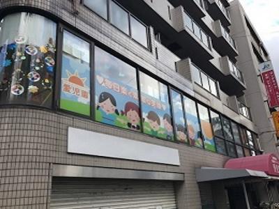愛児園|大阪市東成区|パートのお仕事