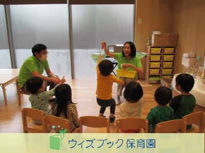 ウィズブック保育園鶴舞|中区*駅徒歩5分*週3日~