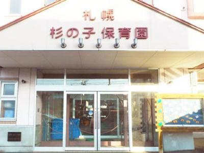 【新卒】札幌杉の子保育園|札幌市*手当や福利厚生充実◎