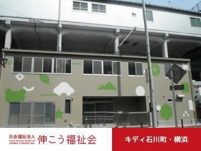 キディ石川町・横浜|横浜市中区*駅徒歩1分*定員69名