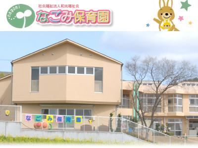 なごみ保育園:神戸市西区*伊川谷駅・短時間勤務/固定時間