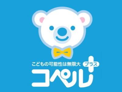 【児童指導員】コペルプラス立花|墨田区*固定休・駅近