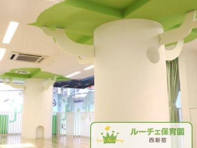 ルーチェ保育園西新宿:新宿区西新宿*新宿駅徒歩5分!!
