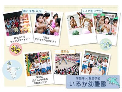 いるか幼稚園:兵庫県西宮市西宮浜*フリー業務です!!