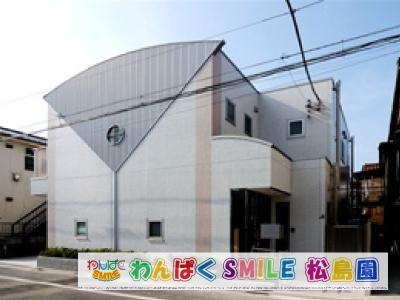 わんぱくSMILE松島園東京都江戸川区*新小岩駅5分・週3日