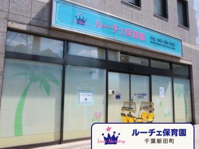 ルーチェ千葉新田町:千葉市中央区*JR千葉駅・男性歓迎