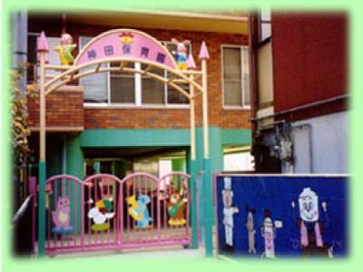神田保育園:大阪府寝屋川市*寝屋川駅徒歩15分・固定勤務