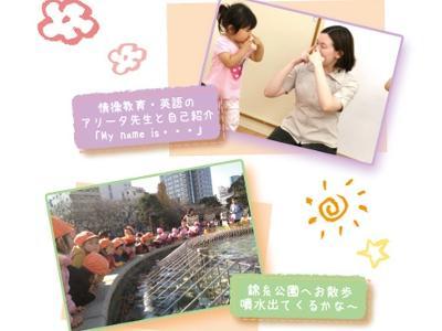 HappyMom 亀戸園:東京都江東区亀戸*亀戸駅7分