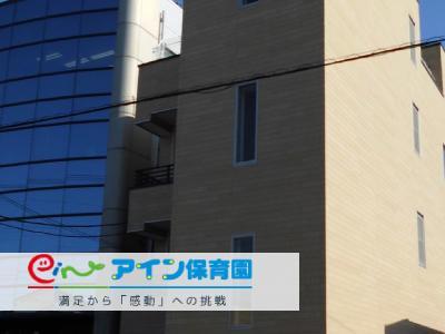 アイン楽園町保育園:名古屋市昭和区*名古屋大学駅10分