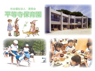 平等寺保育園:福岡県宗像市平等寺*9:00~の固定時間