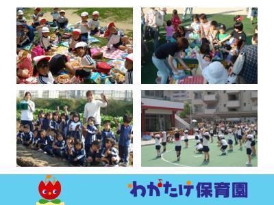 若竹保育園:神戸市須磨区南楽合*名谷駅徒歩10分