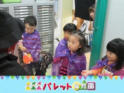 パレット保育園 たまプラーザ:横浜市青葉区*たまプラーザ駅