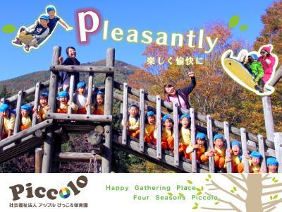 ぴっころ保育園:栃木県矢板市富田*扶養内・フルタイム歓迎