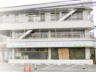 ナーサリースクールT&Y南台:神奈川県相模原市南区南台