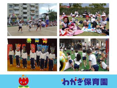 若木保育園:東須磨駅徒歩1分*神戸市須磨区若木町・給食作り