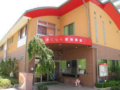 さくらんぼ保育園:千葉県市川市市川南|勤務相談可