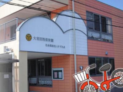 大和田西保育園*千葉県八千代市*フルタイム*固定勤務