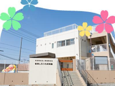 春華しろつち保育園*愛知県名古屋市緑区白土*正職採用