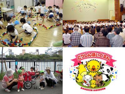 同心保育園*大阪市北区同心*月給制フルタイムパート