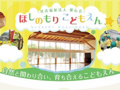 星の杜こども園:兵庫県神戸市*道場南口駅徒歩18分