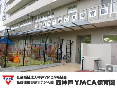 認定こども園 西神戸YMCA保育園:神戸市西区*学園都市駅