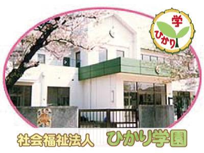 新卒:ひかり学園*東京都葛飾区・新柴又駅徒歩5分