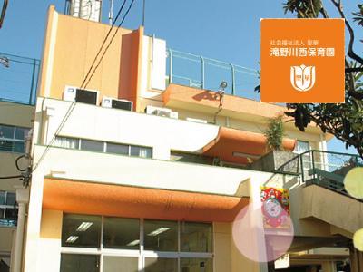 滝野川西保育園:東京都北区*板橋駅徒歩3分・未経験歓迎