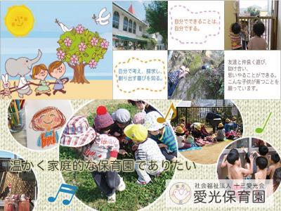 愛光保育園:大阪市淀川区*十三駅8分・中途採用