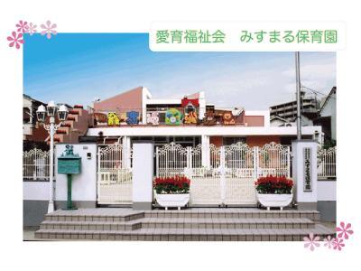 みすまる保育園:神戸市長田区*高速長田駅徒歩8分♪中途採用