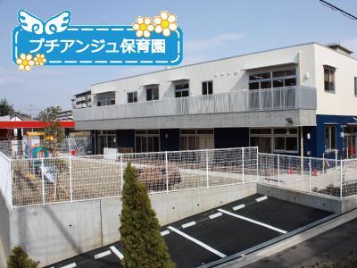プチアンジュ保育園:神奈川県横浜市保土ケ谷区*月~金