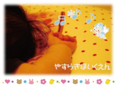 やすらぎ保育園:神奈川県横浜市*阪東橋駅徒歩9分・未経験歓迎