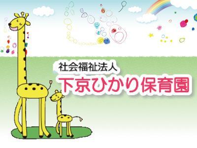 下京ひかり保育園:京都府京都市*丹波口・扶養内勤務可